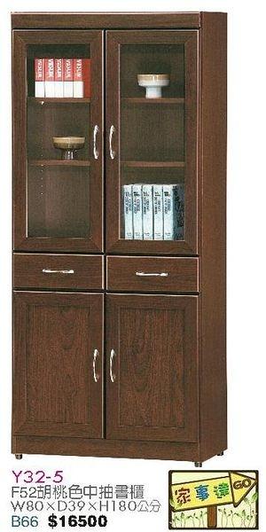 [ 家事達]台灣 【OA-Y32-5】 F52胡桃色中抽書櫃 特價---已組裝限送中部