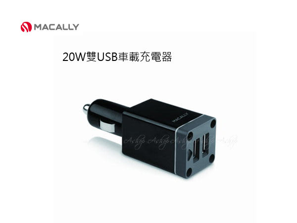 【A Shop】 MACALLY 20W雙USB車載充電器 For iPad/iPhone/HTC/SAMSUNG
