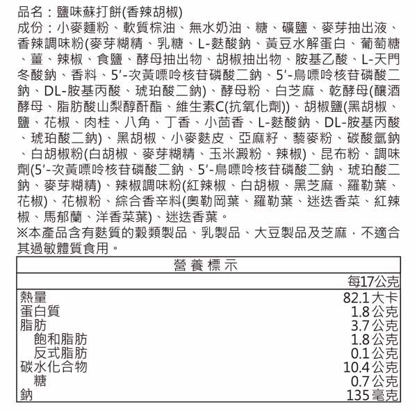 【吉嘉食品】冠昇 鹽味蘇打餅(香辣胡椒) 600公克{EG01-9}[#600]