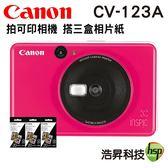 【搭ZINK™相片紙三盒 ↘4690元】CANON iNSPiC【C】CV-123A 桃紅色 拍可印相機