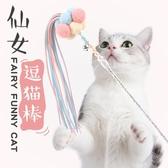 逗貓棒貓玩具球小貓幼貓鈴鐺貓貓羽毛仙女斗貓棒神器貓咪寵物用品 雙十二全館免運