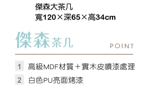 【森可家居】傑森大茶几 7HY314-4 限量超值折扣
