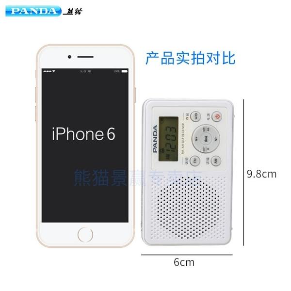 PANDA/熊貓 6105 四六級收音機英語四級聽力考試專用收音機 金曼麗莎