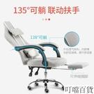 電腦椅家用簡約辦公轉椅舒適久坐人體工學靠背椅子電競椅游戲座椅 叮噹百貨