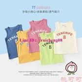 男童無袖小背心純棉T恤夏裝兒童寶寶薄款內穿夏季【桃可可服飾】