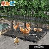 現貨 雞籠家用大號特大養殖籠鐵絲網戶外養雞籠雞屋雞舍雞棚自動清糞 【全館免運】