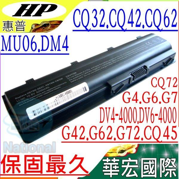 HP 電池(保固最久)-惠普 MU06, CQ32,CQ42 CQ45,CQ62,CQ72,DV6-3000,CQ43,G62-400,G62-b,G62t-100,G72-100