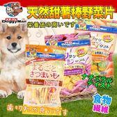 【培菓平價寵物網】Doggy Man》犬用天然香脆甜薯片/野菜片/高纖甜薯棒-70g