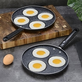 四格煎蛋鍋煎雞蛋荷包蛋早餐蛋餃家用小平底鍋不粘鍋迷你煎蛋神器 童趣潮品