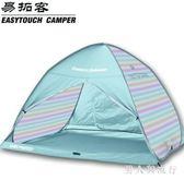 2019灰色中國新款戶外露營沙灘雙人4人遮陽速開休閒帳篷 DR17679【男人與流行】