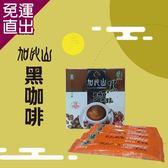 古坑農會 加比山黑咖啡(3g-20包-盒) x2盒組【免運直出】