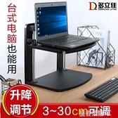 筆電架 筆電電腦增高支架托顯示器升降墊高辦公室桌上桌面增高架子底座YTL 免運