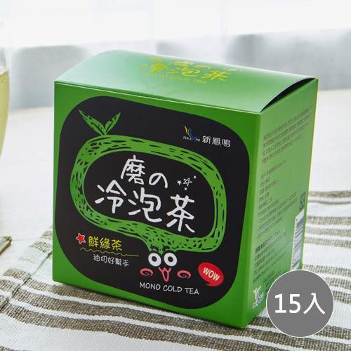 磨的冷泡茶-鮮綠茶15入盒裝