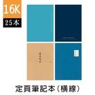 珠友 SS-16001 16K 橫線定頁筆記本/記事本/可愛/文青本子(29-32)-24張(25本)