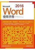 Microsoft Word 2016 使用手冊