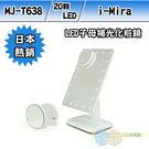 美緻 MEIJI i-Mira LED子母補光化粧鏡 MJ-T638