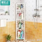 浴室置物架衛生間轉角架落地三角架子廁所衛浴洗手間收納架 NMS樂活生活館