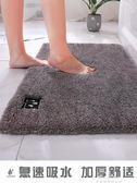 地墊門墊進門衛生間門口家用臥室地毯廚房衛浴吸水腳墊浴室防滑墊『夢娜麗莎精品館』YXS