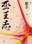 (二手書)巫王志(卷一 )