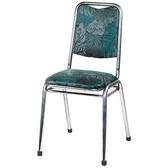餐椅 AT-295-9 電金椅(千葉)【大眾家居舘】