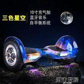 平衡車 九帥平衡車兒童雙輪成人電動車智慧代步車兩輪體感漂移車思維車MKS下標免運