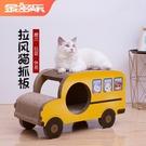 貓抓板貓玩具貓咪用品大型貓窩汽車貓抓板磨爪器耐磨不掉屑護沙發YYJ 青山市集