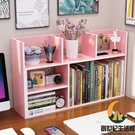 簡易書桌小型書架辦公桌面置物架收納家用多層簡約書柜【創世紀生活館】