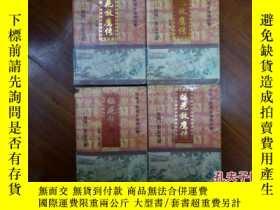 二手書博民逛書店《搖花放鷹傳》1995年12月罕見第一部正、續集 第二部正、續集