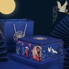 新款月餅包裝盒定制8粒46個中秋高檔手提禮品盒2021冰皮月餅盒子 果果輕時尚