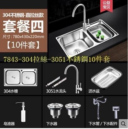 阿薩斯 加厚304不銹鋼水槽 雙槽 套餐 一體成型廚房洗菜盆洗碗池【主圖款】