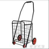 買菜拉車購物拖車手推拉桿菜籃車鋁不銹鋼鐵便攜折疊防銹老人家用igo『摩登大道』