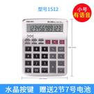 辦公用品計算器太陽能財務專用計算機12位語音大按鍵計算器 降價兩天