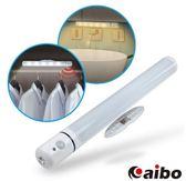 【超人生活百貨】aibo LI-03A 智能LED 紅外線人體感應 磁吸式照明燈(電池供電) 強吸力磁鐵燈架