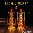 紅色LED節能電蠟燭供佛臺佛前供燈長明財神招財旺財燈臺電子燭臺 小艾新品