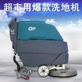 洗地機 商用手推式洗地機多功能工廠車間全自動刷地擦地機工業電動拖地機 MKS薇薇