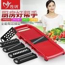 切片機 佐優多功能切菜器家用五刀頭切絲機絞菜機蔬菜料理機刨絲器切片器