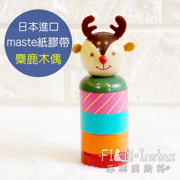 【菲林因斯特】《麋鹿木偶和紙膠帶組》日本進口 maste washi 2016 聖誕 裝飾 MKT171-C