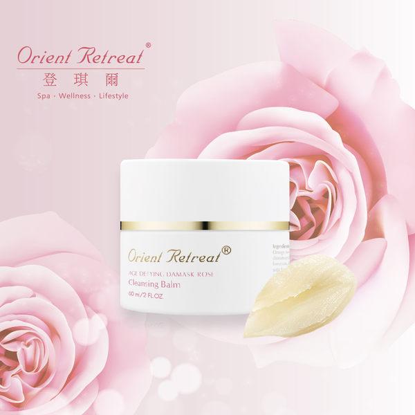 【Orient Retreat登琪爾】大馬士革玫瑰活膚卸妝膏Age Defying Damask Rose Cleansing Balm (60ml/瓶)