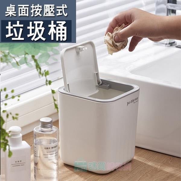 波浪紋桌面按壓式垃圾桶 彈蓋 收納桶 儲物桶 浴室廚房辦公皆可 防臭防蟲