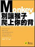 (二手書)別讓猴子爬上你的背