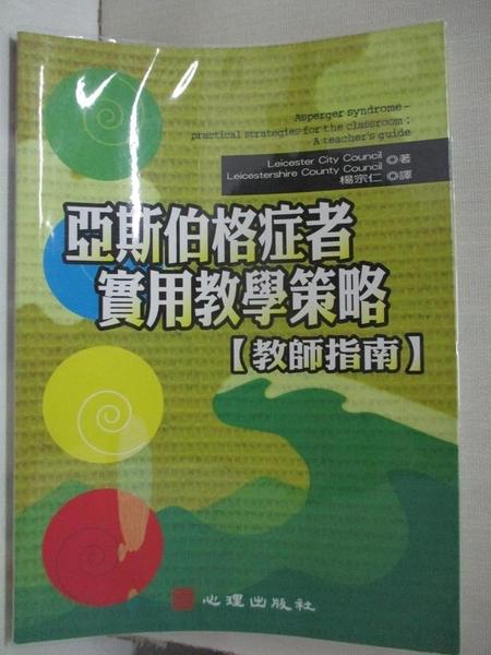 【書寶二手書T1/少年童書_CHA】亞斯伯格症者實用教學策略-教師指南_L. C. Council