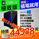 【44588元】最新高效極致版不鎖頻處理器挑戰地表最強主機+16G+6G獨顯正版系統效能全開模擬器多開