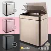 智能垃圾桶電動家用客廳臥室廚房衛生間有蓋垃圾桶 WD1865【衣好月圓】TW