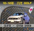 【鑽石紋】09-12年 Golf 6代 腳踏墊 / 台灣製造 golf海馬腳踏墊 golf腳踏墊 golf踏墊