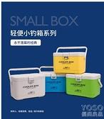 釣箱 款迷你海釣箱保溫小釣箱多功能養蝦箱可坐便攜釣魚箱特價 618大促銷YJT