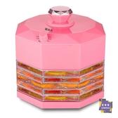 干果機 小型食品烘干機干果機家用水果蔬菜溶豆寵物肉類食物風干機T 交換禮物