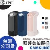 免運-台灣三星原廠公司貨【美拍握把】自拍神器 藍芽 GP-U999SAEEEAA 適用 iOS9以上、 iP8 Note8 Note9 S10