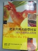 【書寶二手書T2/餐飲_QEJ】把米其林名廚帶回家-三星女主廚的法式料理_安蘇菲.碧克