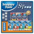 【力奇】ST幸福貓 無穀貓餐包85g*1...