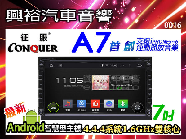 【CONQUER】征服A7通用型7吋彩色液晶全觸控DVD主機